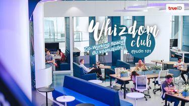 Whizdom Club ฮับ ของคนรุ่นใหม่ Co-Working Space สุขุมวิท พื้นที่แห่งการสร้างสรรค์
