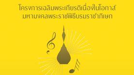ทีซีดีซี กรุงเทพ เปิดให้บริการ ฟรี! ตลอดเดือนพฤษภาคม อิ่มเอมเสพงานศิลป์ ฟังดนตรี เนื่องในโ