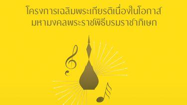 ทีซีดีซี กรุงเทพ เปิดให้บริการ ฟรี! ตลอดเดือนพฤษภาคม อิ่มเอมเสพงานศิลป์ ฟังดนตรี เนื่องในโอกาสมหามงคล พระราชพิธีบรมราชาภิเษก