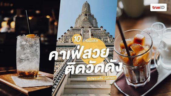 10 คาเฟ่ ร้านกาแฟ ข้างวัดดัง ในกรุงเทพ ไหว้พระเสร็จ นั่งชิล ถ่ายรูปชิคๆ ต่อได้เลยทันที!