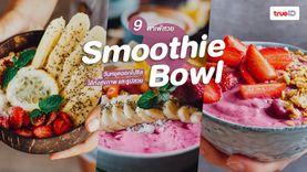 9 คาเฟ่ ฉบับคนรักเมนู Smoothie Bowl ในกรุงเทพ ร้านสวย ได้ฟีลคลายร้อนกรุบกริบ
