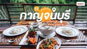 11 ร้านอาหารรสเด็ด กาญจนบุรี ที่ต้องห้ามพลาด!
