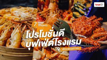 7 โปรโมชั่นบุฟเฟ่ต์โรงแรม เดือนพฤษภาคม ในกรุงเทพ ต้องโดน เอาใจคนรักอาหารทะเลล้วนๆ