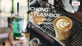 Kaichong X Flashbox คาเฟ่ฟิล์ม ร้านกาแฟซอยอารีย์ ฮิปสุด ดริปสุด