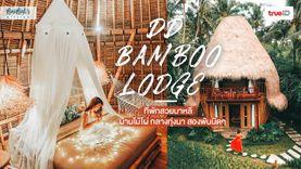 DD Bamboo Lodge ที่พักสวยบาหลี บ้านไม้ไผ่ กลางทุ่งนา สองพันนิดๆ ดีงามเวอร์