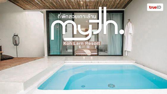 Myth Koh Larn Resort Bar & Bistro ที่พักเกาะล้าน เปิดใหม่ สวยโดนใจ ต้องเช็คอินซัมเมอรนี้ !
