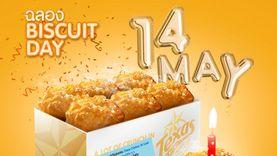 เท็กซัส ชิคเก้น Biscuit Day ตามหาคนเกิด14 พ.ค. อายุเท่าไรรับบิสกิตไปเท่านั้น !