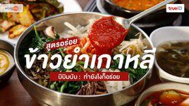 ง่ายได้โล่ ! สูตรข้าวยำเกาหลี (บิบิมบับ) อาหารเกาหลีสุดฟิน ทำยังไงก็อร่อย