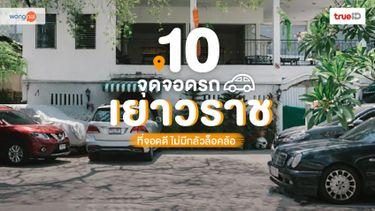 10 จุดจอดรถเยาวราช ที่จอดดี ไม่มีกลัวล็อคล้อ