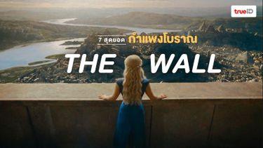 7 กำแพงโบราณ The Wall มรดกโลกที่ป้องกันข้าศึกมาอย่างโชกโชน