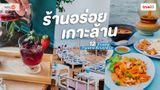 12 ร้านอร่อย เกาะล้าน พัทยา บรรยากาศสุดชิล ริมทะเล หลากหลายแนว ห้ามพลาด