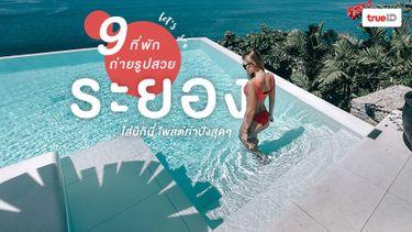 9 ที่พักระยอง มีสระว่ายน้ำ ถ่ายรูปสวย ใส่บิกินี่ โพสต์ท่าปังสุดๆ