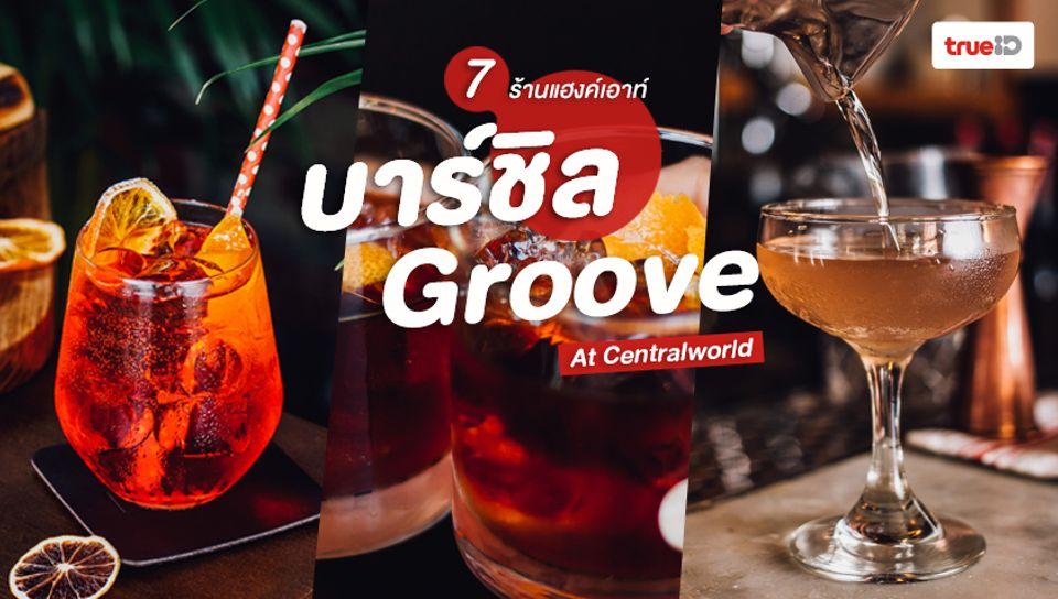 คืนนี้เจอกัน! 7 บาร์ ร้านแฮงค์เอาท์ Groove at Centralworld ใกล้รถไฟฟ้า เดินทางสะดวก