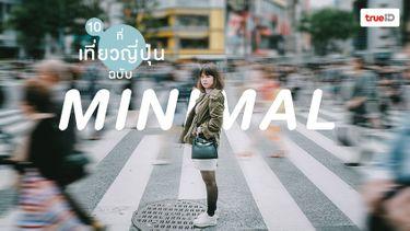 10 เที่ยวญี่ปุ่น ฉบับมินิมอล สายชิล ถ่ายรูป ต้องห้ามพลาด !