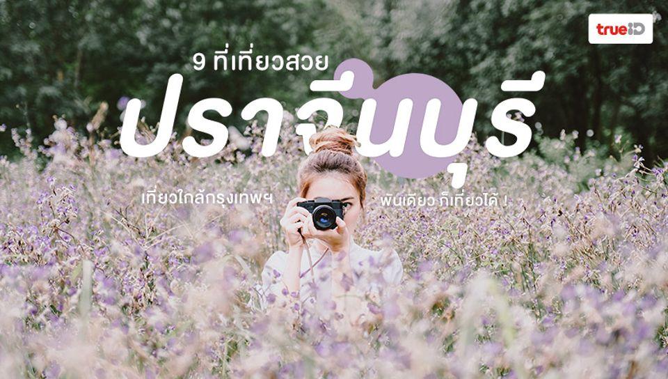 9 ที่เที่ยวสวย ปราจีนบุรี เที่ยวใกล้กรุงเทพ พันเดียว ก็เที่ยวได้ !