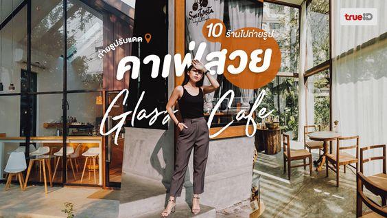 10 คาเฟ่ ร้านกาแฟ สไตล์ Glass Cafe มีมุมถ่ายรูป นั่งรับแดดปั้วๆ ท้าอากาศร้อนในกรุงเทพ