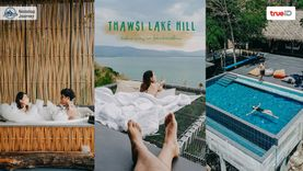 ที่พักสวย กาญจนบุรี Thawsi Lake Hill นอนชิลดูวิวสุดปัง กับที่พักหลักพัน แต่วิวหลักร้อยล้าน
