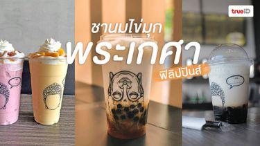 สะเทือนวงการชาไข่มุก! Bobaism คาเฟ่ ชานมไข่มุกพระเกศา ที่ ฟิลิปปินส์