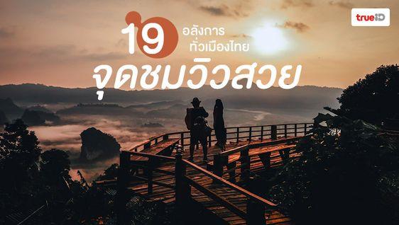 รวม 19 จุดชมวิวสวย ทะเลหมอก ทะเลใส ขุนเขาใหญ่ อลังการ ทั่วเมืองไทย
