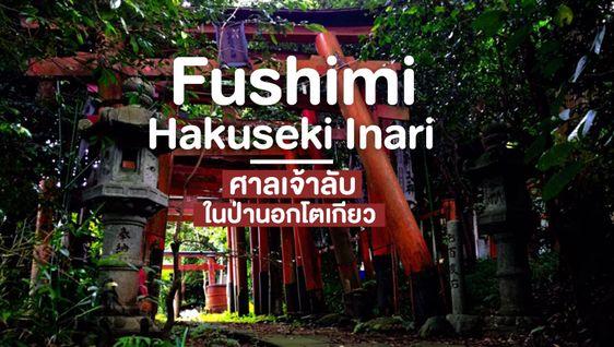 ศาลเจ้าลับ Fushimi Hakuseki Inari ศาลเจ้าจิ้งจอกที่ซ่อนตัวอยู่ในป่านอกโตเกียว