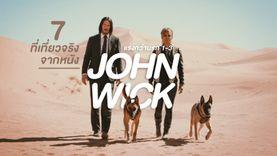 7 ที่เที่ยวจริงจากหนัง John Wick แรงกว่านรก 1-3