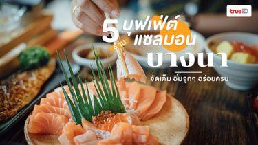 5 ร้าน บุฟเฟ่ต์แซลมอน บางนา อาหารญี่ปุ่น จัดเต็ม อิ่มจุกๆ อร่อยครบ