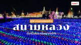 ดูไฟสนามหลวง นับหมื่นดวง ครั้งแรกของไทย งานมหรสพสมโภช