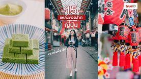 15 แหล่งช้อปปิ้ง ซื้อของฝากญี่ปุ่น ในโตเกียว ของมันต้องมี ไปแล้วต้องโดน !