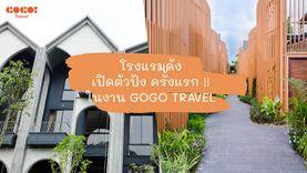 โรงแรมดัง เปิดตัวปัง ครั้งแรก!!! ในงาน GOGO TRAVEL