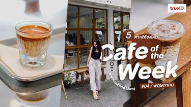 Cafe of The Week : 5 คาเฟ่ ร้านกาแฟ น่านั่งชิล ในกรุงเทพ วันหยุดสัปดาห์นี้ ต้องไปโดน