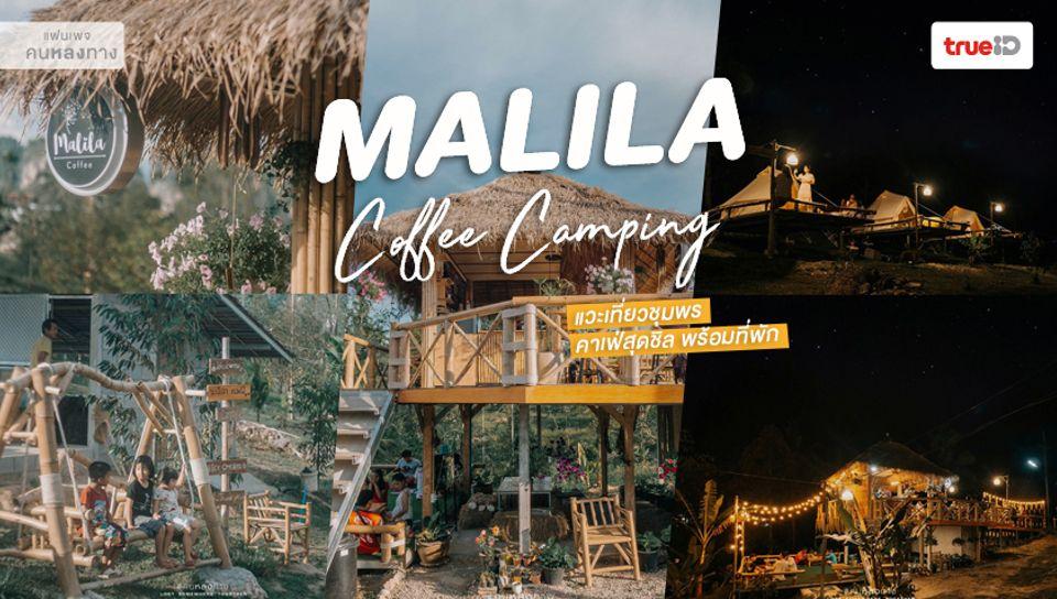 แวะชิลร้าน Malila Coffee & Camping ชุมพร คาเฟ่ถ่ายรูปสวย ใจกลางธรรมชาติ