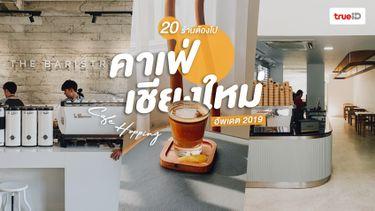 เช็คลิสต์เลย! 20 คาเฟ่ ร้านกาแฟ เชียงใหม่ ถ่ายรูปสวย สาย  Cafe Hopper ห้ามพลาด (อัพเดตปี2019)