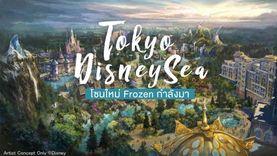 โซนใหม่กำลังมา ! Tokyo DisneySea เตรียมสร้าง