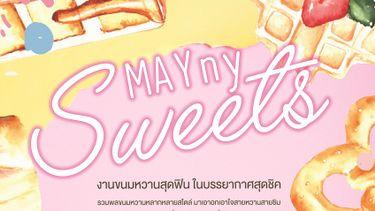 งาน MAYny Sweet รวมร้านขนมหวานชื่อดังที่ สิงห์ คอมเพล็กซ์ ตั้งแต่วันที่ 30 พ.ค. 62 – 7 มิ.ย. 62