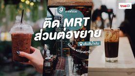 9 คาเฟ่ ร้านกาแฟ ติดรถไฟฟ้า MRT สีน้ำเงิน ส่วนต่อขยาย น่านั่งชิล มุมถ่ายรูปเยอะ