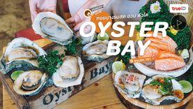 สดจากทะเล แซ่บสุดที่ Oyster Bay Bangkok หอยนางรมสด อวบ ตัวโต กุ้งเผา ซีฟู้ดจัดเต็ม ที่ 101