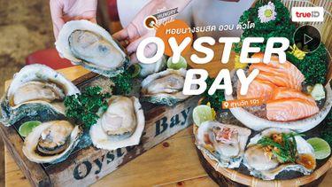 สดจากทะเล แซ่บสุดที่ Oyster Bay Bangkok หอยนางรมสด อวบ ตัวโต กุ้งเผา ซีฟู้ดจัดเต็ม ที่ 101 The Third Place สุขุมวิท 101 (มีคลิป)