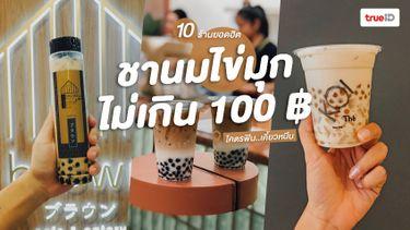 10 ร้านชานมไข่มุก ราคาไม่เกิน 100 บาท ในกรุงเทพ ดูดฟิน เคี้ยวหนึบหนับ เงินเหลือเฟือ