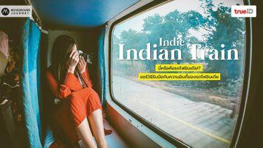 วิธีขึ้นรถไฟอินเดียด้วยตัวเอง รับมือกับความอินดี้ของรถไฟอินเดีย Indie Indian Train 🚂