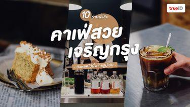 10 คาเฟ่ ร้านกาแฟ ย่านบางรัก เจริญกรุง ชิลวันหยุด เอาใจสาย Cafe Hopper