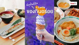 5 จังหวัดที่มีของกินญี่ปุ่นอร่อยที่สุด เที่ยวญี่ปุ่นต้องกิน ไปแล้วฟินทั้งทริป !