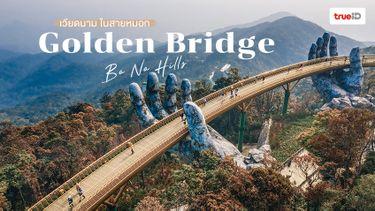 สะพานบนมือยักษ์ Golden Bridge ที่ บานาฮิลล์ เวียดนาม ในสายหมอก