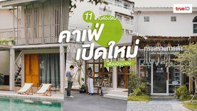 11 คาเฟ่เปิดใหม่ ร้านกาแฟ กรุงเทพ เดือนมิถุนายน ฤดูกาลฝนตกพรำๆ ที่ต้องแอบไปนั่งชิล