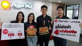 พิซซ่า ฮัท ได้เปิดตัวเมนูใหม่ Duo Pizza 4 หน้าท๊อปฮิต พร้อมเสิร์ฟลูกค้าในราคาพิเศษ