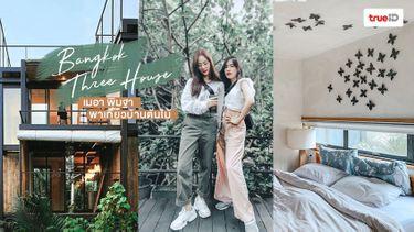 เมอา พิมฐา พาเที่ยวบ้านต้นไม้ ที่ Bangkok Three House ที่พักสวยริมแม่น้ำเจ้าพระยา แบบชิลๆ (มีคลิป)