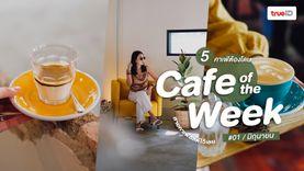 Cafe of The Week : 5 คาเฟ่ ร้านกาแฟ น่านั่งชิล ในกรุงเทพ ประจำสัปดาห์นี้ ต้องไปโดน (Ep.02)