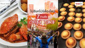 เที่ยวสิงคโปร์ ตะลุยกิน 7 ร้านย่าน China Town ภายในวันเดียว ! (มีคลิป)