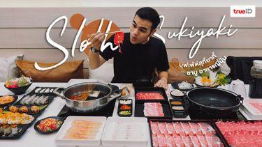 อิ่มฟินๆ กินได้นานๆ ! Sloth sukiyaki บุฟเฟ่ต์ชาบู สุกี้ อาหารญี่ปุ่น และบิงซู สุดคุ้ม สายเนื้อห้ามพลาด (มีคลิป)