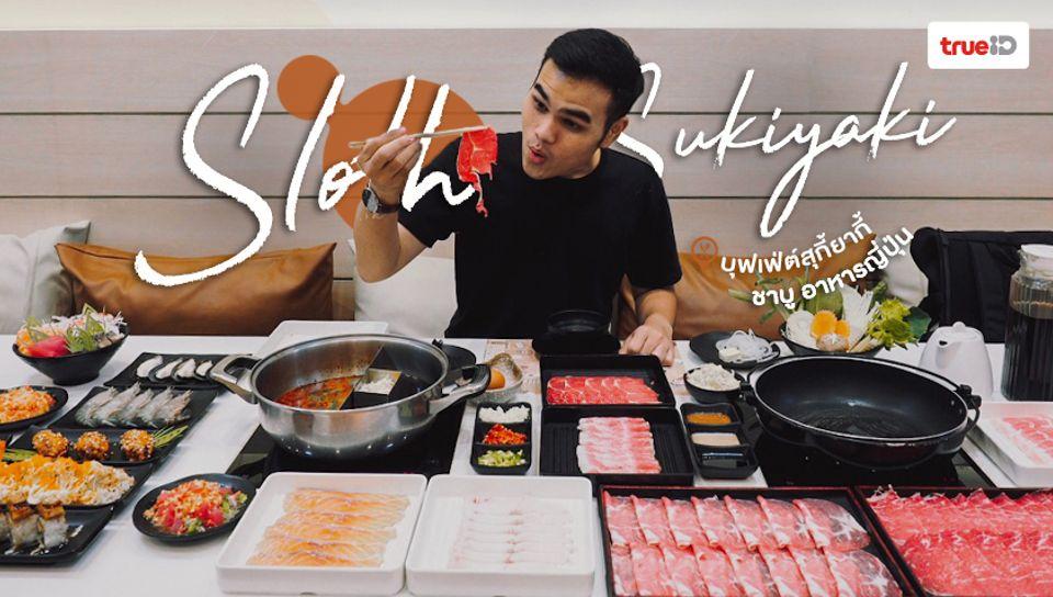 อิ่มฟินๆ กินได้นานๆ ! Sloth sukiyaki บุฟเฟ่ต์ชาบู สุกี้ อาหารญี่ปุ่น และบิงซู สุดคุ้ม สายเ
