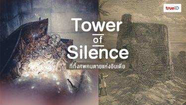 หอคอยแห่งความเงียบ Tower of Silence สถานที่ทิ้งศพคนตาย วันสุดท้ายของชีวิตแห่งอินเดีย